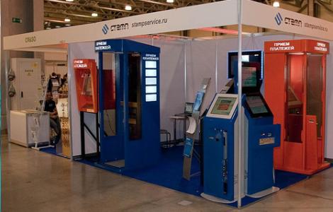 Self-Service Exhibition